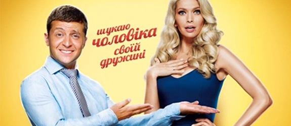 8 Best Dates set the absolute record among the Ukrainian feature movies